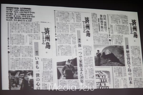 이시바시 히데아키 기자가 20년전 아사히 신문에 연재했던 4.3 관련 기사. 그는 이 연재기사 취재를 위해 처음으로 제주를 방문하기도 했다. ⓒ 미디어제주